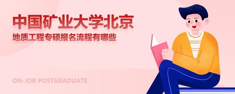 中国矿业大学北京地质工程专硕报名流程有哪些
