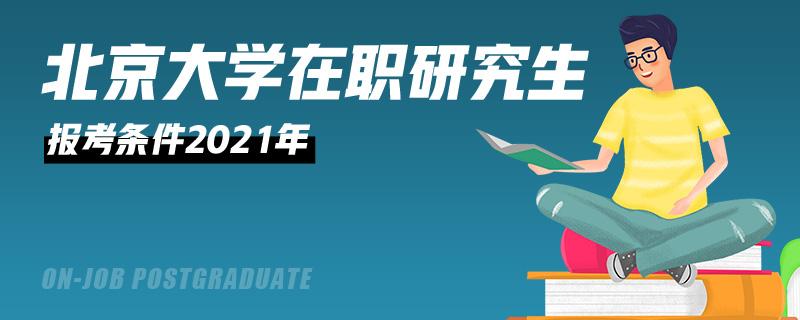 北京大学在职研究生报考条件2021年