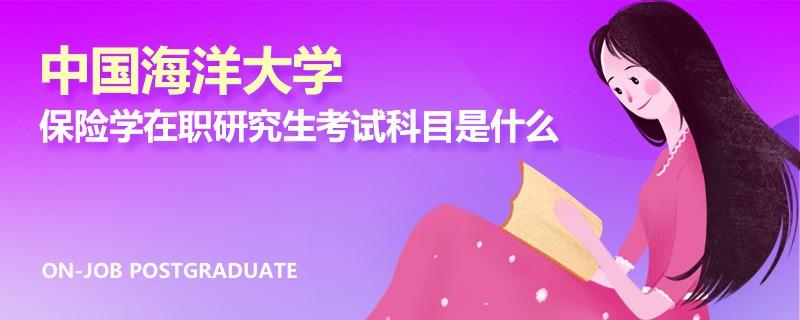 中国海洋大学保险学在职研究生考试科目是什么