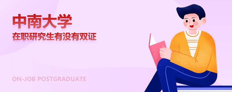 中南大学在职研究生有没有双证