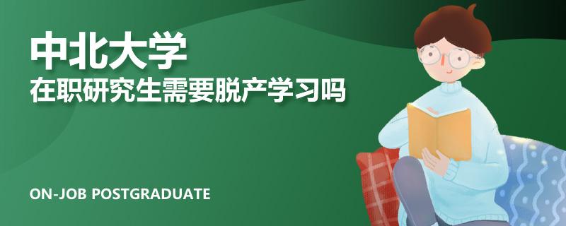 中北大学在职研究生需要脱产学习吗