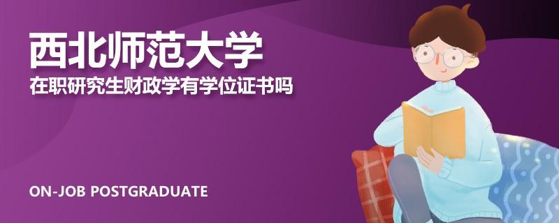 西北师范大学在职研究生财政学有学位证书吗