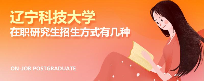 遼寧科技大學在職研究生招生方式有幾種