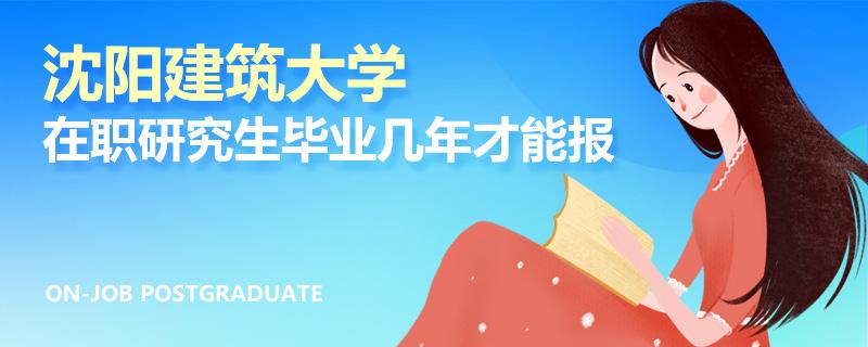 沈陽建筑大學在職研究生畢業幾年才能報