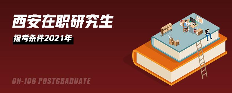 西安在职研究生报考条件2021年