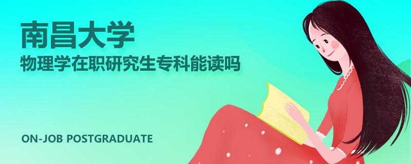 南昌大学物理学在职研究生专科能读吗