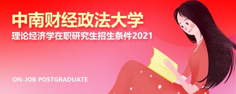 中南财经政法大学理论经济学在职研究生招生条件2021
