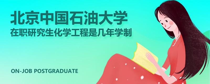 北京中国石油大学在职研究生化学工程是几年学制