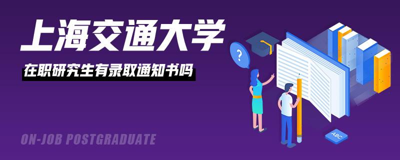 上海交通大学在职研究生有录取通知书吗