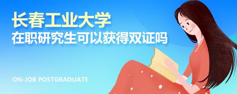 长春工业大学在职研究生可以获得双证吗
