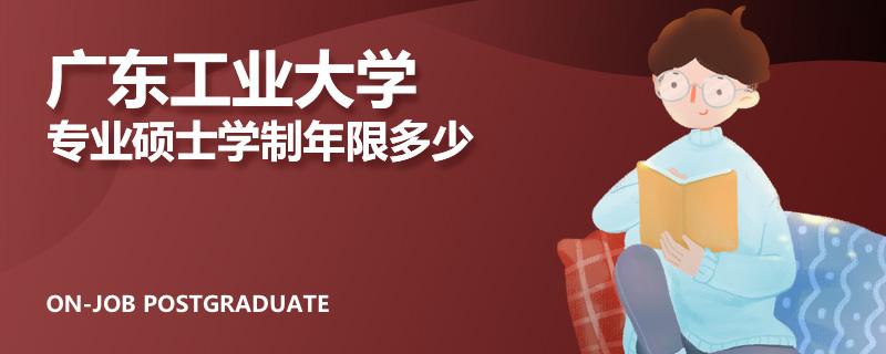 廣東工業大學專業碩士學制年限多少