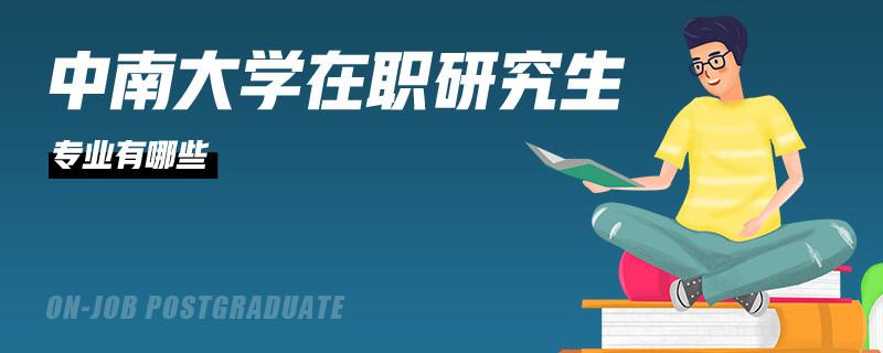 中南大学在职研究生专业有哪些