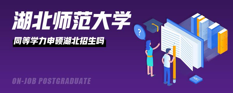 湖北师范大学同等学力申硕湖北招生吗