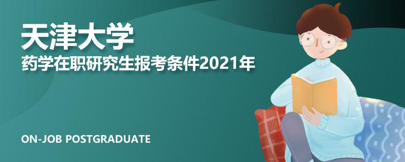 天津大学药学在职研究生报考条件2021年