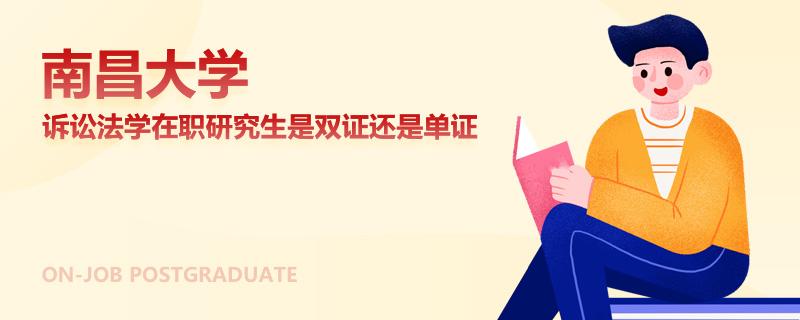 南昌大学诉讼法学在职研究生是双证还是单证