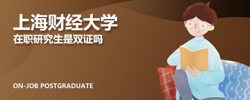 上海财经大学在职研究生是双证吗