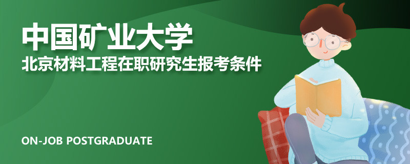 中国矿业大学北京材料工程在职研究生报考条件