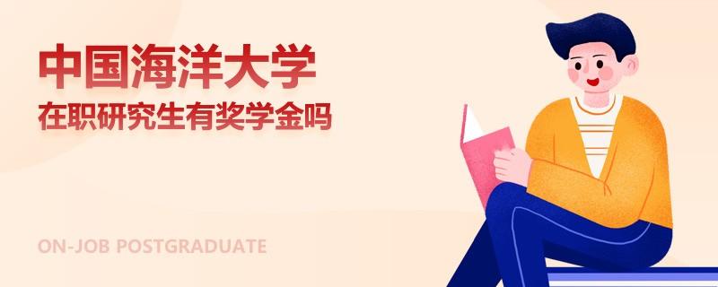 中国海洋大学在职研究生有奖学金吗