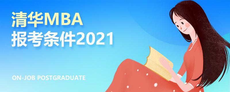 清华mba报考条件2021
