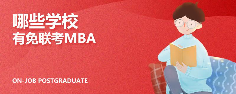 哪些学校有免联考mba