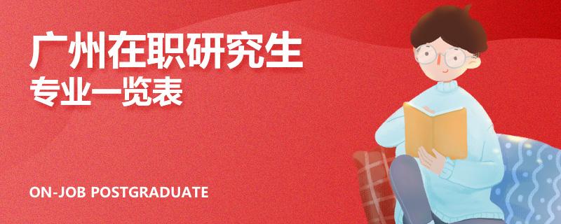 广州在职研究生专业一览表