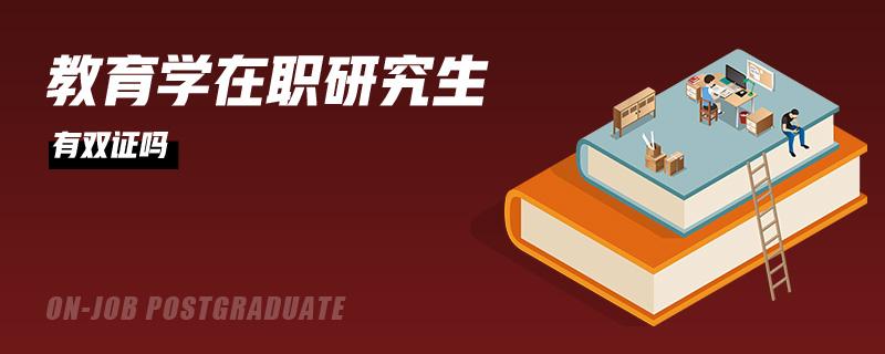 教育學在職研究生有雙證嗎