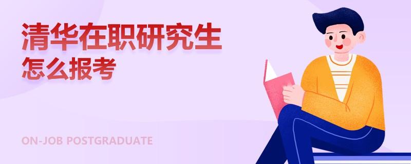 清华在职研究生怎么报考