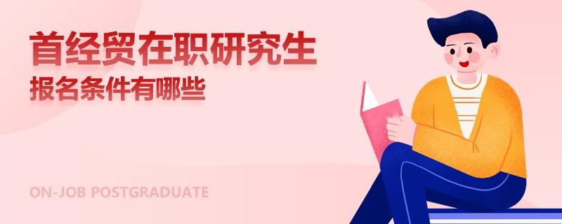 北京物資學院在職研究生能免試嗎