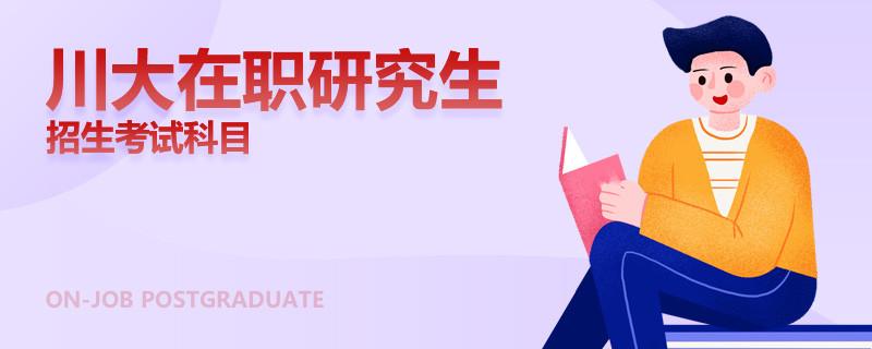 川大在职研究生招生考试科目