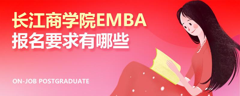 长江商学院emba报名要求有哪些