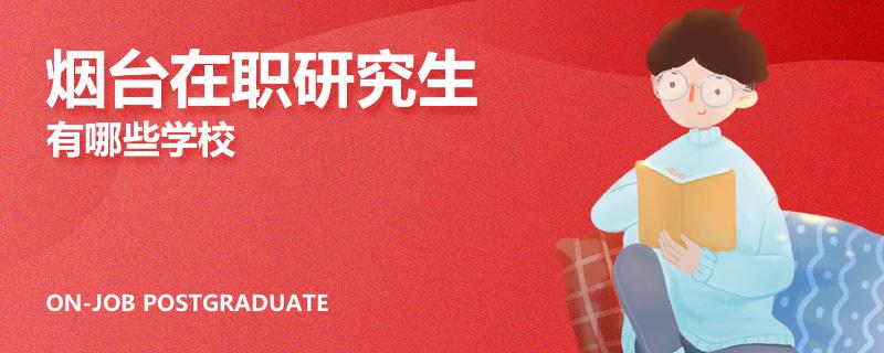 武汉在职研究生学校有哪些
