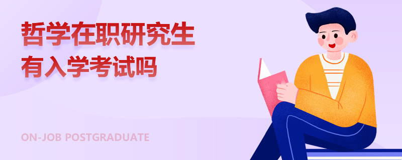 哲学在职研究生有入学考试吗