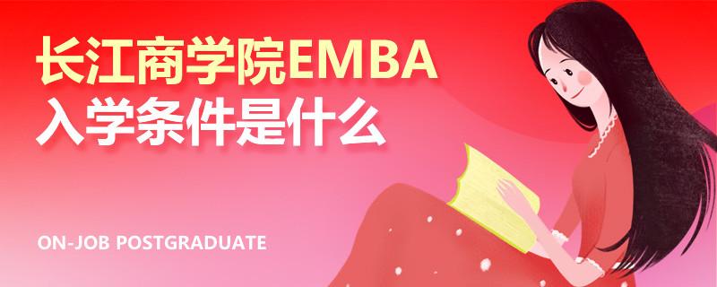 长江商学院emba入学条件是什么