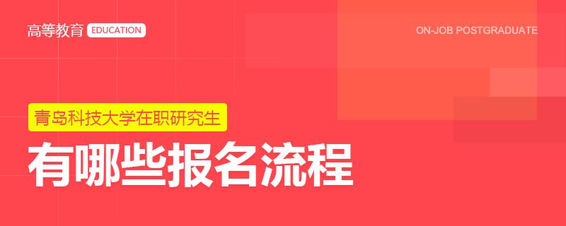 参加青岛科技大学在职研究生有哪些报名流程?