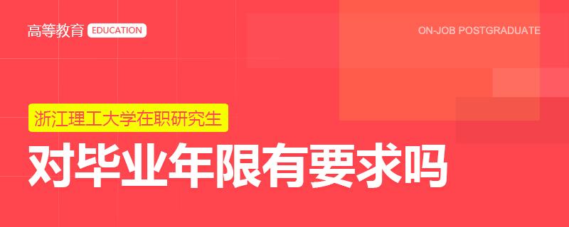 浙江理工大学在职研究生对毕业年限有要求吗?