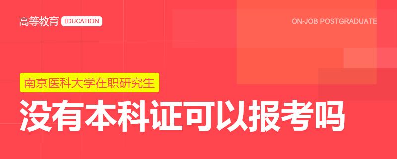 没有本科证可以报考南京医科大学在职研究生吗?