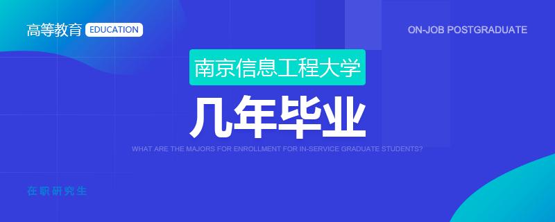 参加南京信息工程大学在职研究生几年毕业?
