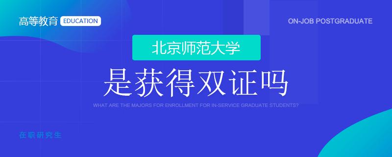 北京师范大学在职研究生有双证吗?