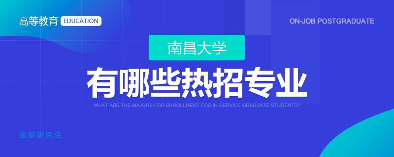南昌大学在职研究生招生专业