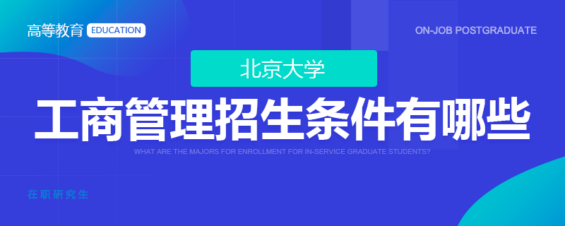 北京大学在职硕士工商管理招生条件