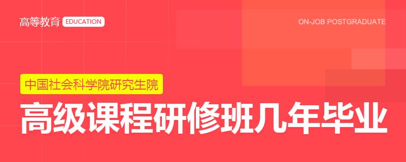 中国社会科学院研究生院高级课程研修班几年毕业