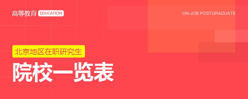北京在职研究生招生院校一览表