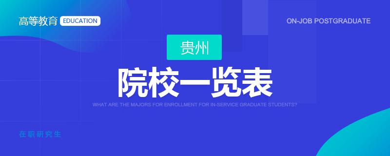 贵州在职研究生院校一览表
