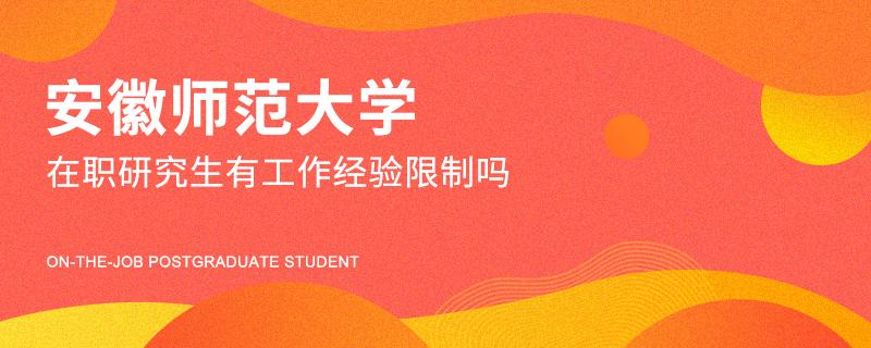 安徽师范大学在职研究生有工作经验限制吗