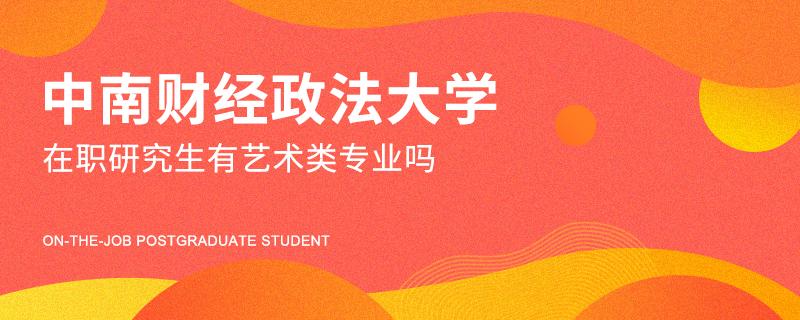 中南财经政法大学在职研究生有艺术类专业吗