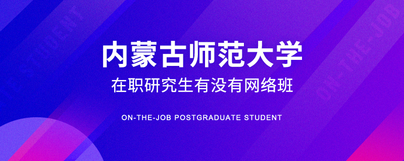 内蒙古师范大学在职研究生有没有网络班