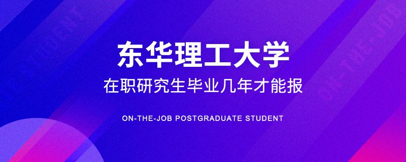 东华理工大学在职研究生毕业几年才能报