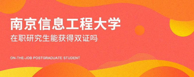 南京信息工程大学在职研究生能获得双证吗