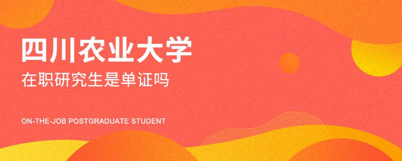四川农业大学在职研究生是单证吗