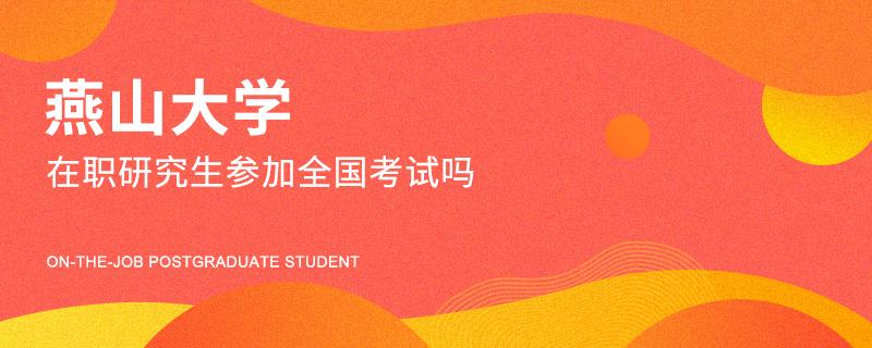 燕山大学在职研究生参加全国考试吗